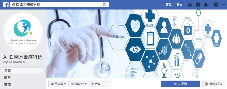AHE Facebook專頁正式上線